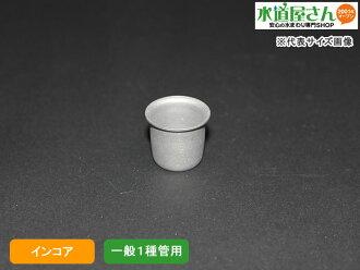 供PE、PP金属接缝使用的界内核心(一般管20毫米用)