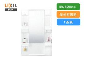 LIXIL,INAX洗面台,リフラシリーズ用,間口600mmミラーキャビネット(全高1780ミリ用,1面ショート鏡,LED照明,トレイ/コンセント付)MFTX1-601YFJ