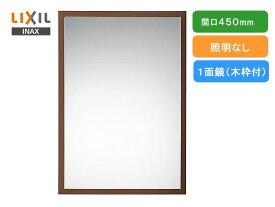 LIXIL,INAX洗面台,リフラシリーズ用,間口450mmミラーキャビネット(木枠付1面鏡,高級タイプ,鏡裏収納なし)MNS-451K-F