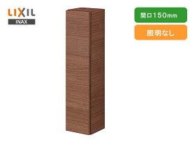 LIXIL,INAX洗面台,リフラシリーズ用,間口150mmミドルキャビネット,収納棚,NSK-151C