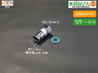 有LIXIL,INAX,栓軟管連接插口,單向閥的連接適配器(呼叫8毫米軟管×G1/2)A-1878)