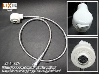 LIXIL,INAX栓零部件,抽屉有淋浴洗发洗脸栓事情,手淋浴部,软管付吐水部(SF-60S-MB/N88用,白)A-3832/N88