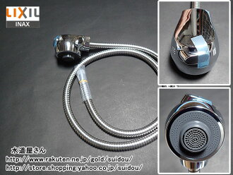 LIXIL,INAX栓零部件,抽屉有淋浴洗发洗脸栓事情,手淋浴部,软管付吐水部(SF-65S/SF-66S/SF-68T派用,银子色)A-4036
