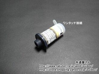 LIXIL,伊奈水龙头配件,软管连接耦合器式逆止阀与套接字 (卫生间 / 淋浴单杠杆的厨房抽屉水水龙头) A-4284-10