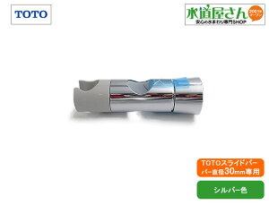 TOTO,AFKK00289,スライドシャワーフック部,手すり兼用スライドバー用(TOTOユニットバス用,バー直径30ミリ用,シルバークロムメッキ)