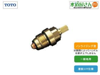 供TOTO栓零部件,无上升型二方向盘混合栓使用的开闭阀门部(乔伊/新乔伊/G系列,TKJ20BA/TKJ23R/TKG20B他用)TH738