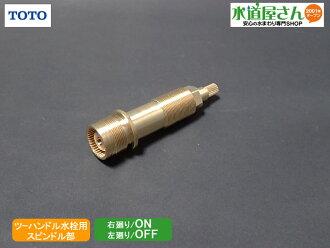 TOTO, 대부투 핸들 혼합수전용 스핀들부, 개폐 밸브부(TBJ20S 다른 용도, 좌폐/우개용) TH5B0308