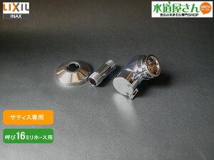 LIXIL,INAX 大便器用止水栓,大口径ホース用(サティスDV100/200/300用,呼び16ミリ接続口用)CF-98B