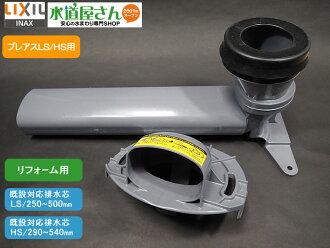 LIXIL,INAX,供再厕所使用的排水调节器插口安排,宽大的调节器(pureasu LS/HS用)CF-CL10HG-SET