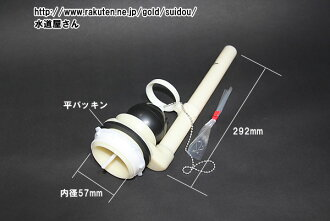 LIXIL, INAX toilet tank parts, old amodu C Western flights for the float valve (for DT-1510, 1810), TF-1810C