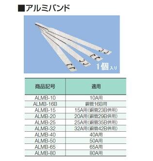 供管道的鋪設保溫材料,inoakkupaipugado使用的鋁帶1張裝(PG-16B用)ALMB-16B