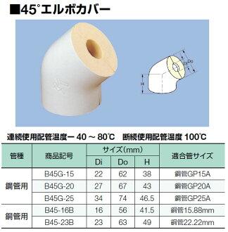 管道的鋪設保溫材料,供inoakkupaipugado使用的45度彎頭覆蓋物,硬質的人造橡膠管道的鋪設保溫保冷材(沒有皮的銅管15.88用,保溫厚20毫米)B45G-16B