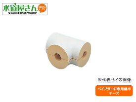 配管保温材,イノアック パイプガード用チーズカバー,硬質ウレタンフォーム配管保温保冷材(鋼管10A配管用,内径18ミリ×外径58ミリ)TSG-10