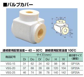 管道的鋪設保溫材料,供inoakkupaipugado使用的氣門套,硬質的人造橡膠管道的鋪設保溫保冷材(鋼管20A用,通用的閥門事情)VSG-20