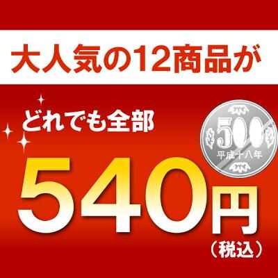 500円均一SALE【20袋以上お買い上げで送料無料】【お試し500円均一セール】