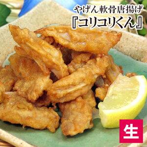 やげん軟骨 唐揚げ 『コリコリくん』生・400g 未調理 鶏肉 国産 冷凍 なんこつ ナンコツ からあげ から揚げ カラアゲ