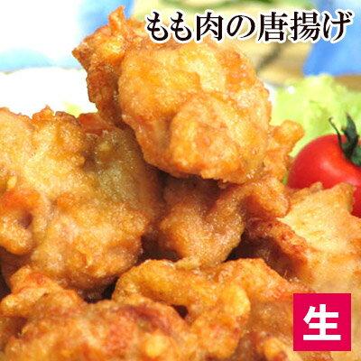 【 唐揚げ 】 水郷どり 鶏もも肉 から揚げ [400g入:生][ 千葉県産 鶏肉 国産 鳥モモ肉 からあげ 水郷鶏 冷凍 やみつきジューシー唐揚げ 楽天うまいものパーク ]