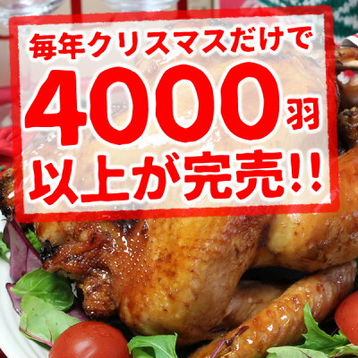 ローストチキン丸蒸し焼き鶏丸焼きクリスマスチキン