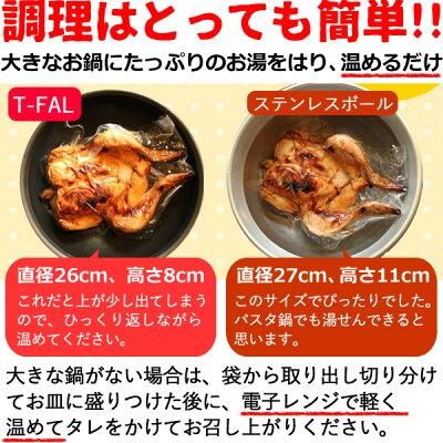 絶品ローストチキン特撰丸蒸し焼き[小サイズ2-3名用|調理済み厳選国産鶏肉丸鶏丸焼き予約]【ローストチキン|クリスマスチキン|オードブル|ディナーセット|パーティーセット】