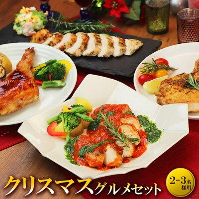【送料無料】クリスマス前のお味見SALE