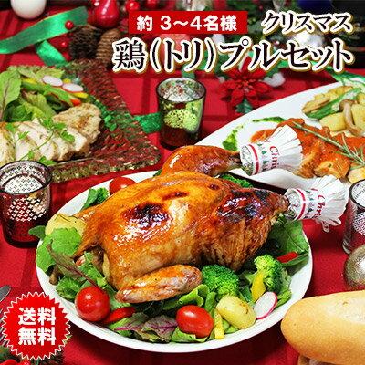 【 送料無料 】 クリスマス ローストチキン 『鶏(トリ)プルセット』[3-4名様用]/ クリスマスチキン 基本の3品が入った オードブルセット 丸鳥 / 簡単調理で楽しめるクリスマスグルメ / 豪華なXmasパーティーを!