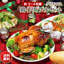 【 送料無料 】 クリスマス ローストチキン 『鶏(トリ)プルセット』[3-4名様用]/ クリスマスチキン 基本の3品が入った オードブルセット / 簡単調理で...