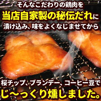 水郷どりスモークチキン燻製お試し5品セット[千葉県産国産鶏肉燻製おつまみギフト珍味セット薫製手作りスモークチキンお試しセット]