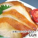 \クーポン配布中/ 「水郷どり」 もも肉 燻製 スモークチキン [ 千葉県産 国産 鶏肉 燻製 おつまみ ギフト 珍味 セ…