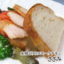 「水郷どり」 ささみ 燻製 スモークチキン [ 千葉県産 国産 鶏肉 燻製 おつまみ ギフト 珍味 セット 薫製 手作り ス…
