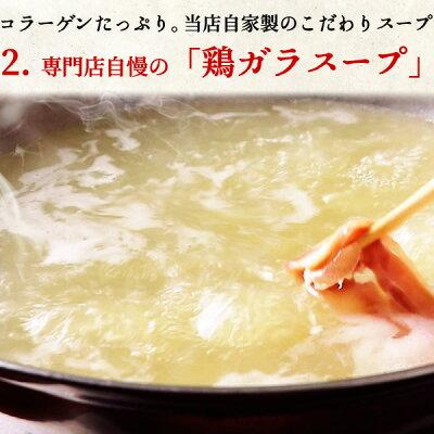 名古屋コーチンのしゃぶしゃぶ鍋セット