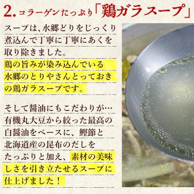鍋セット水郷どりの鳥なべセット※お肉とスープのみ[2-3名様用][国産鶏肉鍋セット水炊き鍋セット]