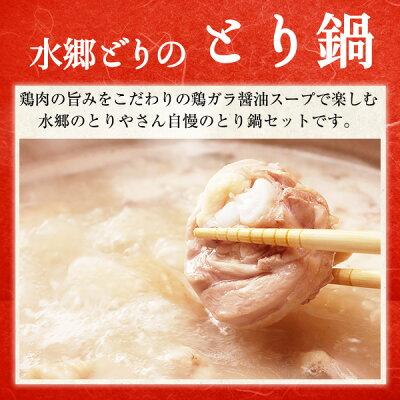 水郷どりの鳥なべセット※お肉とスープのみ[2-3名様用][国産鶏肉]【RCP】