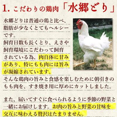 【野菜付き】水郷どりの鳥鍋セット[4-5名様用][とり鍋鳥なべ鶏なべ][国産鶏肉]【楽ギフ_のし宛書】【RCP】