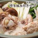 水炊き 鍋セット たっぷりコラーゲン鍋セット♪水郷どり博多風水炊き鍋セット※お肉とスープのみのセット[2-3名様用][ 国産 鶏肉 ]