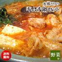 【野菜付き♪】 韓国風キムチ鍋セット[4-5名様用][チゲ鍋][キムチチゲ][ 国産 鶏肉 ]
