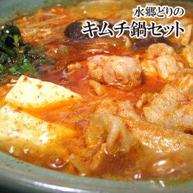 韓国風キムチ鍋セット お肉とスープと自家製キムチ味噌鍋セット[2-3名様用]チゲ鍋 キムチチゲ 鶏肉 国産 キムチ 鍋セット ヤンニョンジャン