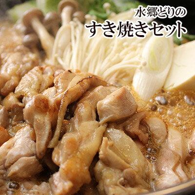 【追加用】鶏すき焼き用カットと割り下のセット[ 鶏すきやき鍋 国産 鶏肉 鍋セット すき焼き すきやき ]