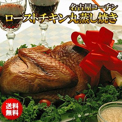 【送料無料】本物の地鶏!名古屋コーチンのローストチキン丸蒸し焼き 名古屋コーチン