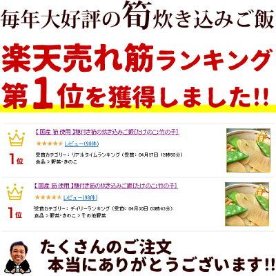 竹の子炊き込みご飯