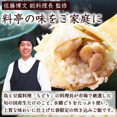 穂付き筍の炊き込みご飯[たけのこ]【RCP】