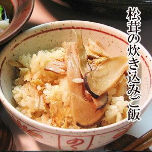 【季節限定】 松茸 炊き込みご飯 [ マツタケ : ま...
