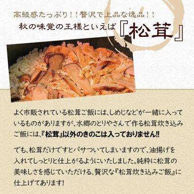 ★250円OFFクーポン配布中★【季節限定】松茸炊き込みご飯[マツタケ:まつたけ]ギフトにも最適♪