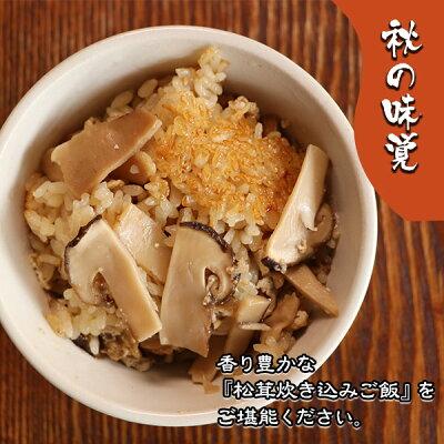 【季節限定】松茸炊き込みご飯[マツタケ:まつたけ]ギフトにも最適♪