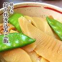 【 国産 筍 使用 】穂付き筍 炊き込みご飯 (2合用)[ 水郷どりと筍の炊き込みご飯 鶏肉 タケノコ ご飯 たけのこ 竹の子 炊き込みご飯…