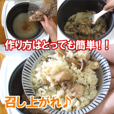 【楽天スーパーSALE】水郷どり炊き込みご飯(2合用)[鶏めし鶏飯とりめし]鶏肉【RCP】