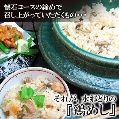 水郷どり炊き込みご飯(2合用)[鶏めし鶏飯とりめし]鶏肉