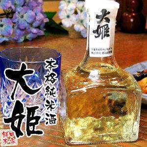 飯田本家 大姫 地酒 ( 純米酒 150ml )※【 常温・冷蔵 限定配送 】※冷凍限定商品とは同梱できません 別途送料がかかります