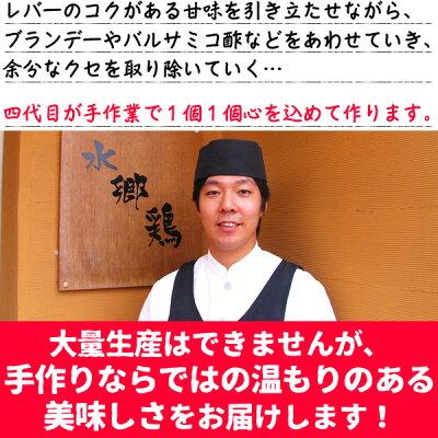 【完全予約販売】日本テレビ[満天☆青空レストラン]で紹介された『自家製レバーのパテ』★楽天ランキング総合1位獲得![鶏レバーパテ鶏レバーペースト]【予約待ち】