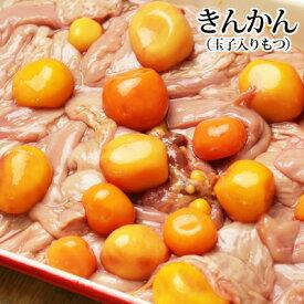 きんかん ( 玉子入り鳥もつ ) 500g [ 鶏モツ 鶏もつ キンカン 国産 鶏肉 ホルモン 玉ひも ]