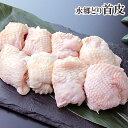 鶏肉 水郷どり 首皮 [300g][ 国産 千葉県産 産地直送 新鮮 とり肉 鳥肉 水郷とり 鶏皮 とり皮 ]